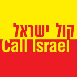 Call Israel